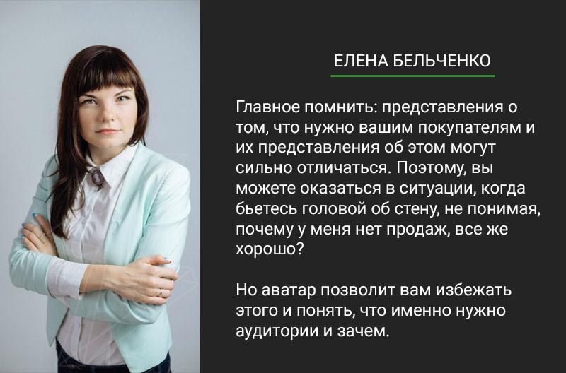 kak-ponyat-svoego-klienta-razrabatyvaem-avatary-celevoj-auditorii4