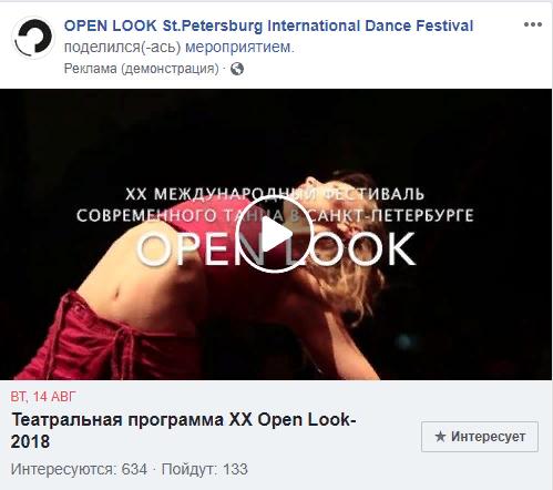 kak-prodvigat-festival-tancev-esli-vy-ne-tancuete-4