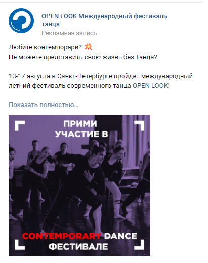 kak-prodvigat-festival-tancev-esli-vy-ne-tancuete-7