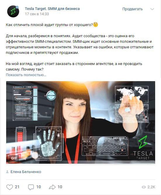 kontent-plan-dlya-socialnyh-setej-5