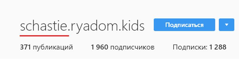 prodvizhenie-v-instagram-2