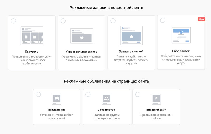 instrumenty-targetirovannoj-reklamy-1