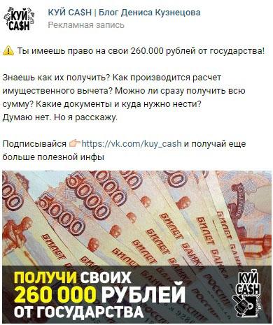 kak-nabrat-podpischikov-3