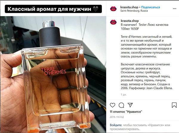 magazin-kosmetiki-instagram4