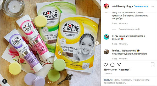 magazin-kosmetiki-instagram5