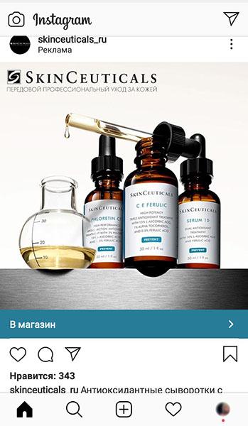magazin-kosmetiki-instagram7