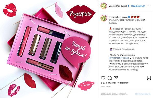 magazin-kosmetiki-instagram8