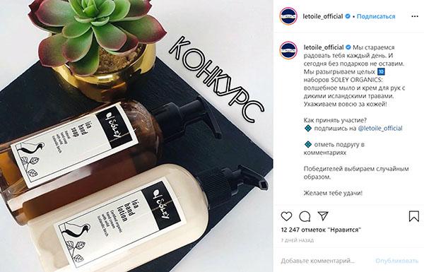 magazin-kosmetiki-instagram9