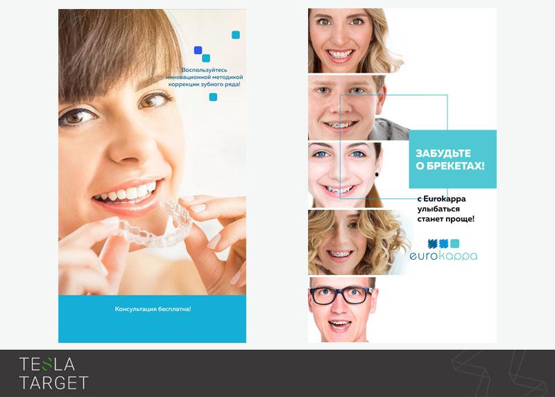 reklama-v-socialnyh-setyah-3