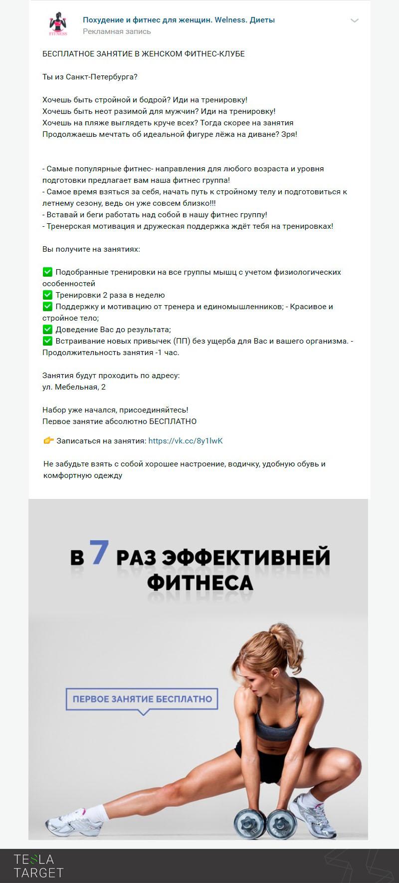 reklama-v-socialnyh-setyah-4