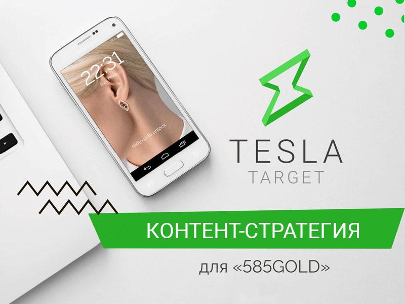 strategiya-smm-prodvizheniya-3