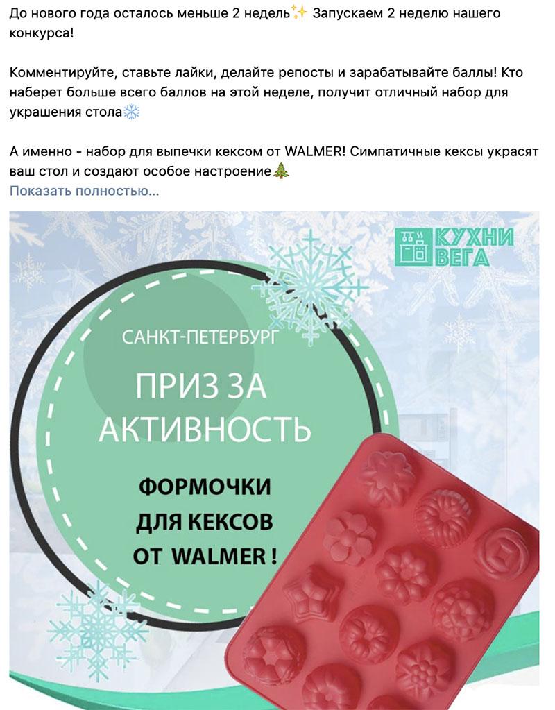 kak-provesti-konkurs-v-vk-4