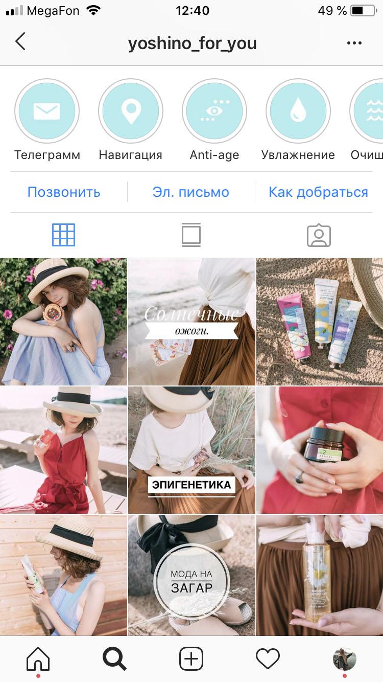 magazin-kosmetiki-instagram-2