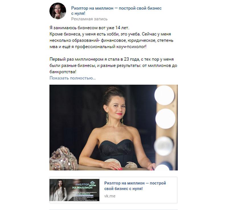 nastrojka-targetirovannoj-reklamy-2