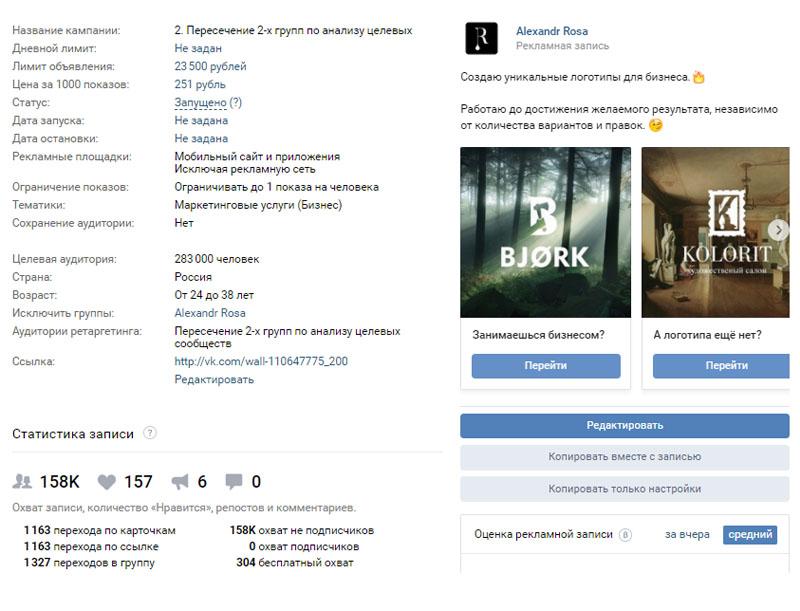 nastrojka-targetirovannoj-reklamy-7