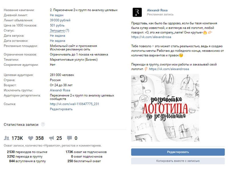 nastrojka-targetirovannoj-reklamy-8