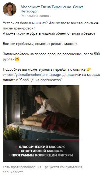 prodvizhenie-massazha-kejs-10