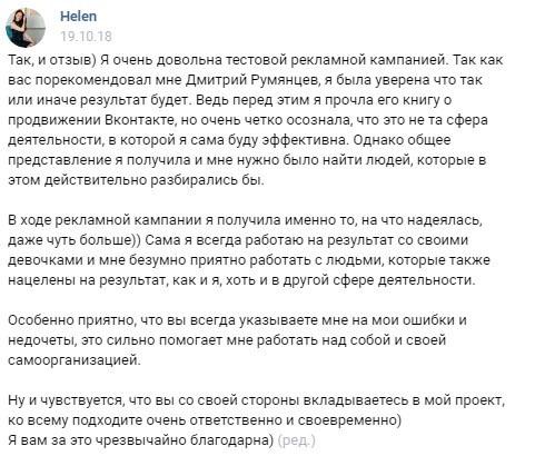 prodvizhenie-massazha-kejs-14