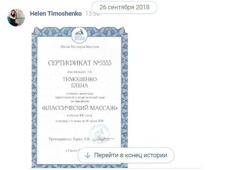 prodvizhenie-massazha-kejs-2