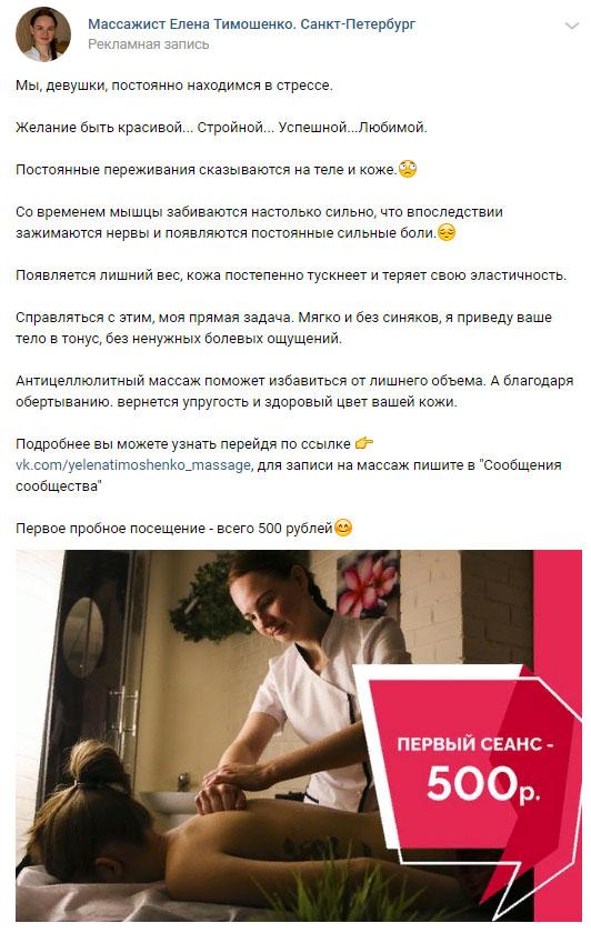 prodvizhenie-massazha-kejs-6