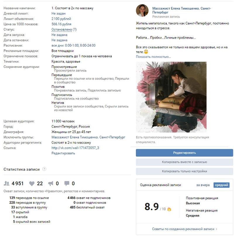 prodvizhenie-massazha-kejs-7