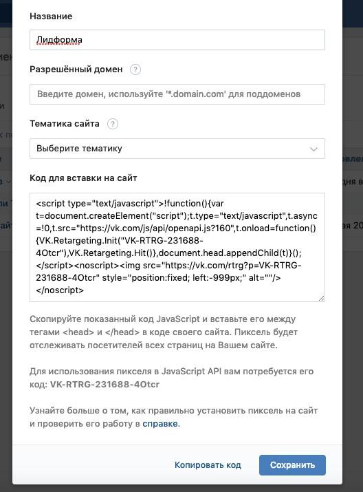 vsemogushchij-retargeting-vkontakte-i-ego-sposobnosti-2