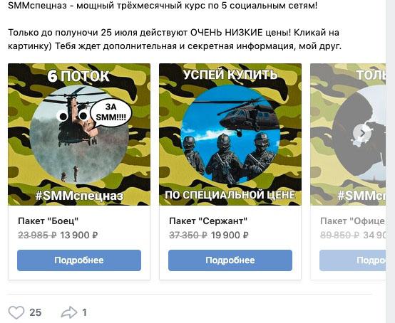 vsemogushchij-retargeting-vkontakte-i-ego-sposobnosti-5