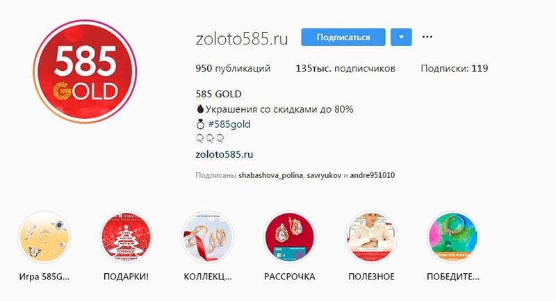 administrirovanie-instagram-1