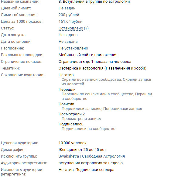 kak-raskrutit-infobiznes-4
