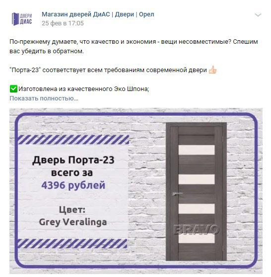 prodazhi-v-socialnyh-setyah-1