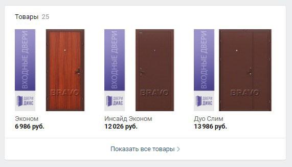 prodazhi-v-socialnyh-setyah-2
