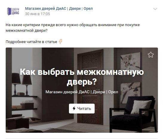 prodazhi-v-socialnyh-setyah-3