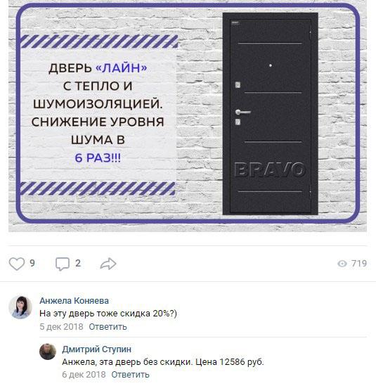 prodazhi-v-socialnyh-setyah-4