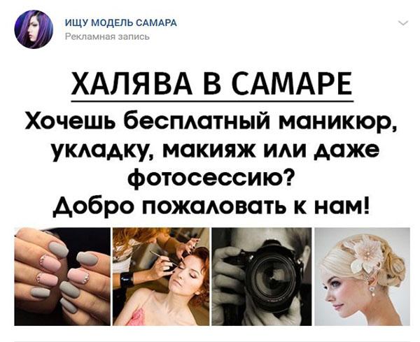 zagolovki-dlya-targetirovannoj-reklamy-19