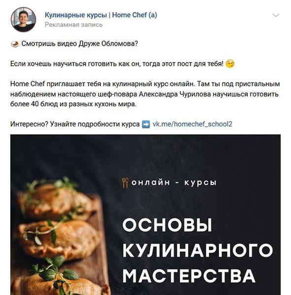 zagolovki-dlya-targetirovannoj-reklamy-26