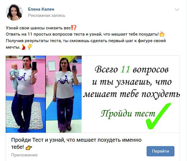 zagolovki-dlya-targetirovannoj-reklamy-3