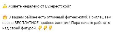 zagolovki-dlya-targetirovannoj-reklamy-5