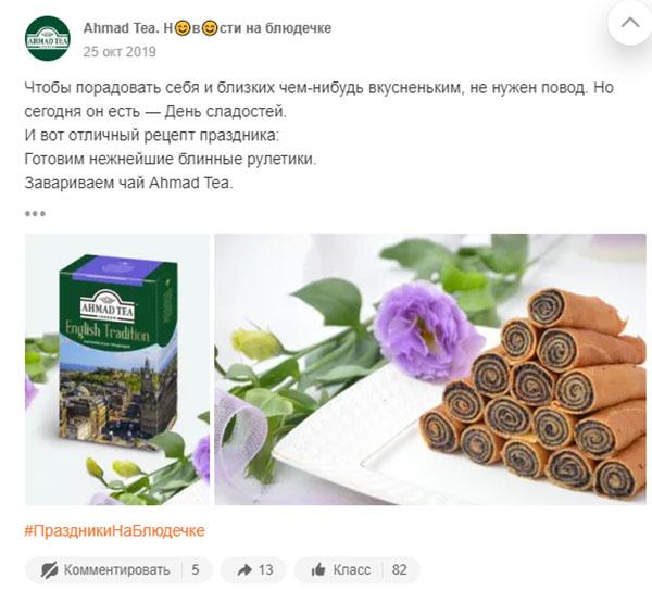 prodazha v odnoklassnikah_4