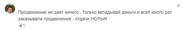prodazha v odnoklassnikah_7