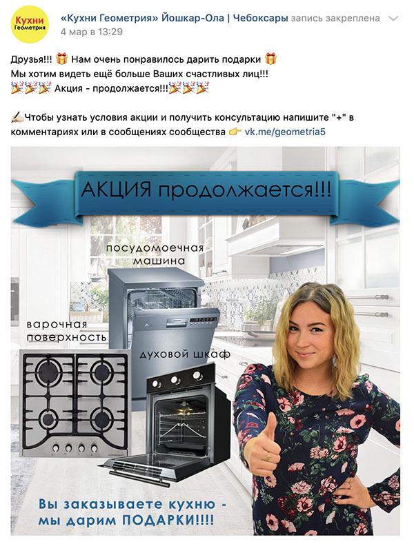 prodvizhenie-kuhni-na-zakaz-vkontakte-1