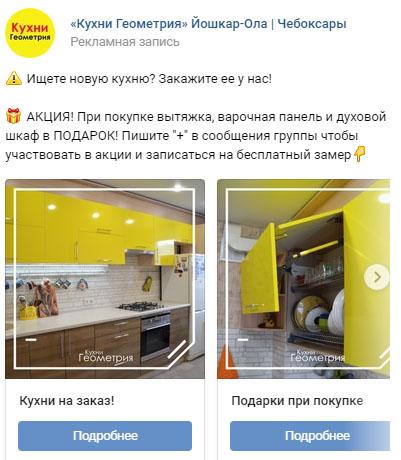 prodvizhenie-kuhni-na-zakaz-vkontakte-10