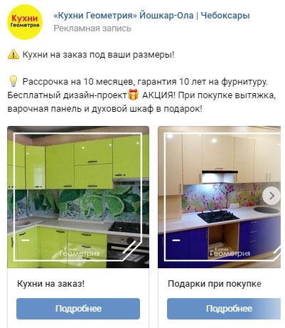 prodvizhenie-kuhni-na-zakaz-vkontakte-8