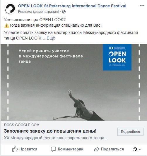 reklama-meropriyatiya-v-facebook-1