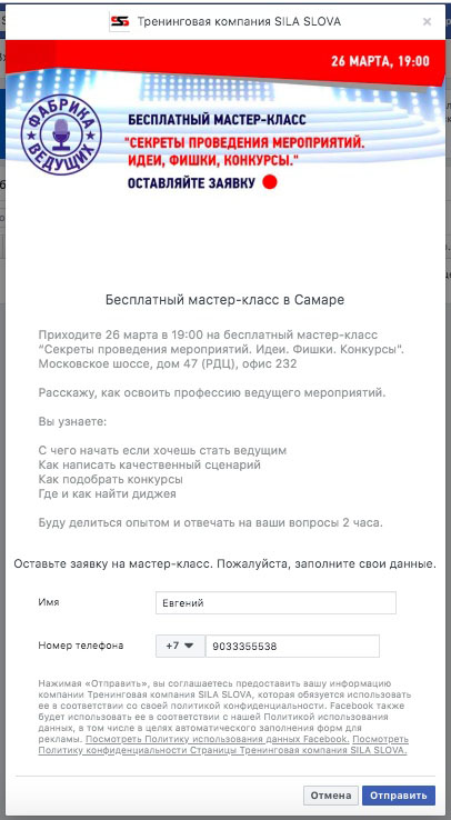 reklama-meropriyatiya-v-facebook-3