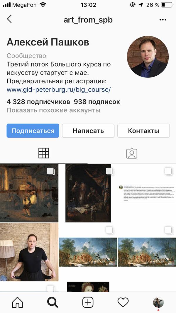 kak-nabrat-podpischikov-v-instagram-1