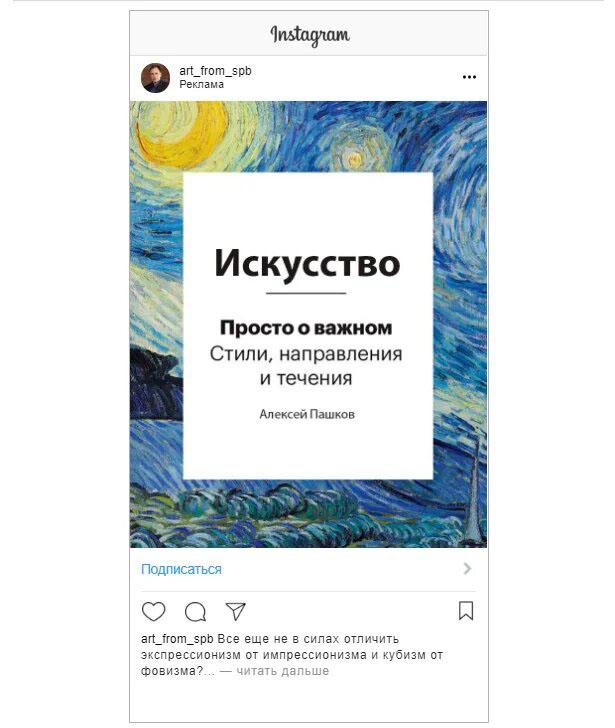 kak-nabrat-podpischikov-v-instagram-3