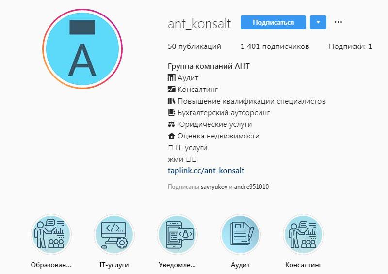 krasivoe-oformlenie-instagram-1