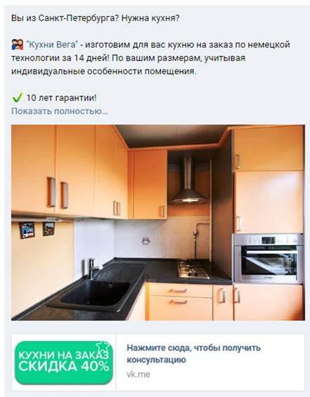 vybor-targetirovannaya-reklama-v-soc-setyah-soobshchestvah-2