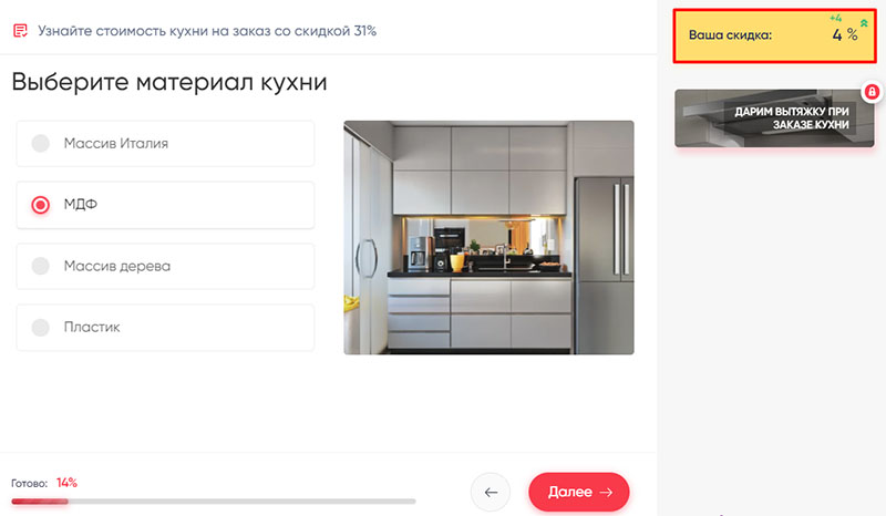 kviz-kukhni-5