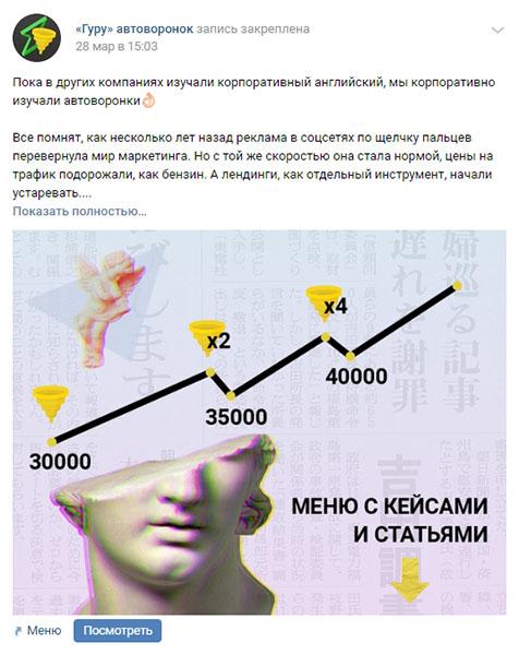 menyu-v-kontakte-1